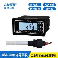 电导率仪 CM-230 替代CCT-3320V TDS仪表 电导率铂黑电极1.0