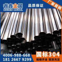 顺德201不锈钢装饰管厂家 不锈钢圆管17*0.5mm 薄壁焊接管道