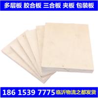 山东临沂打包装箱多层板漂白三合五合多层栈板杨木保护包装多层板