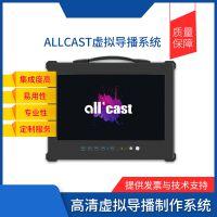 All'CastHD-410pro高清虚拟导播制作系统,虚拟演播室系统,校园电视台