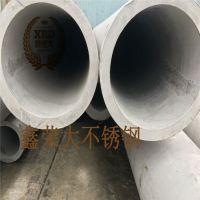 304不锈钢无缝管 直径299mm*壁厚10mm 佛山现货供应