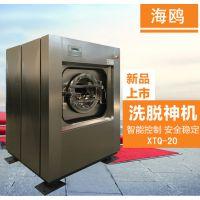 全自动不锈钢大容量洗衣设备全自动洗脱机系列高级弹簧避震静音