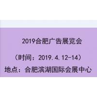 2019年合肥广告展会