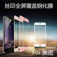 美图t9全屏钢化膜v6丝印玻璃膜m8手机屏幕贴膜t8s粉色钢化保护膜