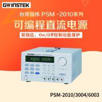固纬PSM-2010 3004 6003可编程直流电源单路双档线性200W稳压电源