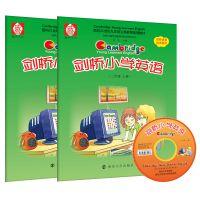 剑桥小学英语二年级上册儿童少儿口语听力培训教材小学生启蒙书籍