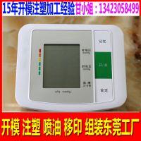 广东注塑模具加工厂承接医疗设备塑胶件加工血压计外壳塑料模具