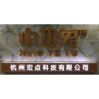 杭州宏点科技有限公司