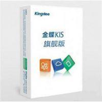 金蝶KIS系列 ERP管理系统旗舰版 国内迄今的ERP管理系统