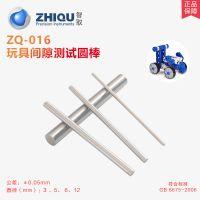 智取ZQ-016玩具间隙棒 玩具测试圆棒 间隙标准测试圆棒