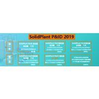 SolidPlant正版工厂布局设计软件 代理商亿达四方