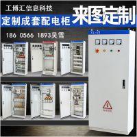 工厂直销降压启动柜 空调泵控制柜 热水泵控制柜成套设备西藏各城市