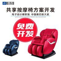 扫码支付共享智能按摩椅头等舱 全自动按摩沙发气血循环机控制板