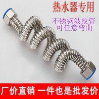不锈钢波纹管 热水器进水管  可定做长度 厂家直批120CM