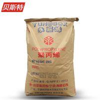 PP/台湾塑胶/5090T 5090台湾宁波食品级聚丙烯 透明便当盒用pp料