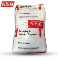 EMA/美国杜邦/HP441 441 透明软管增韧剂 PVC管专用塑胶原料塑料