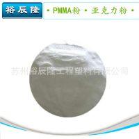 亚克力球形粉 用于橡胶改性 耐磨性 光滑性 滑爽手感 PMAM纳米粉