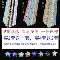 折纸条星星的套装糖果色四叶草幸运星生日多彩彩色叠手工制作许愿