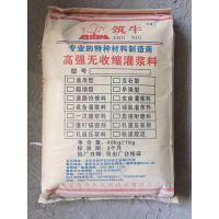嘉兴高强无收缩灌浆料实时价格-ZN-1通用加固型灌浆料厂家