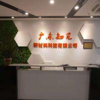 广东知见新材料科技有限公司