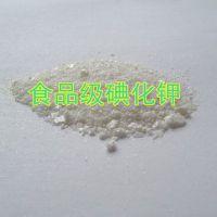 优质食品添加剂碘化钾 碘化钾作用