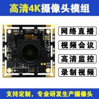 4K高清视频会议摄像头 IMX274高景深USB模组 800万教学直播摄像头