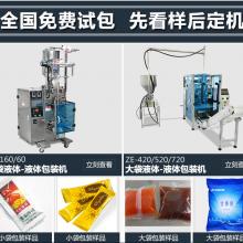 食品包装机PE复合膜 铝箔塑料膜包装机 液体大立式包装机