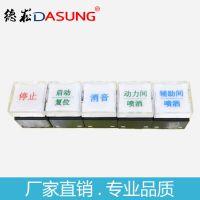 厂家生产供应德崧音频视频处理器控台自锁复位点动带灯开关按键