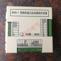 电光防爆科技 WZBQ-1微机磁力启动器保护装置说明书