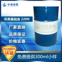 三类基础油220N 特种润滑油