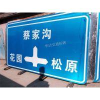 沈阳市高速公路交通标牌