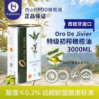 西班牙进口 西山树PDO特级初榨橄榄油3L