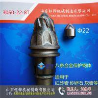 3050-22-8条合金旋挖钻机截齿厂家旋挖截齿钻头旋挖齿型号旋挖钻机齿