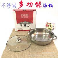 不锈钢多功能汤锅电磁炉汤锅汤蒸两用锅促销礼品火锅盆锅具