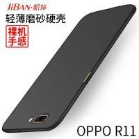机伴 适用于OPPO R11手机壳OPPOR11 Plus全包S磨砂保护套外壳批发