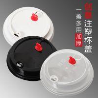 90高品质注塑杯盖PP耐高温一次性红心盖高投加厚奶茶杯盖1000个