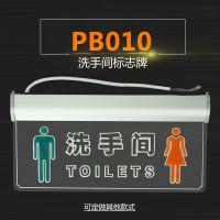 疏散标志应急灯 亚克力七彩悬挂吊牌 发光男女洗手间LED指示灯牌