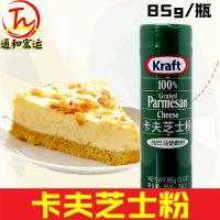 中文卡夫芝士粉 披萨意面用 奶酪调味粉 烘焙原料 芝士粉 原装85g