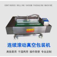 厂家直销北京平谷区特产真空包装机 滚动式真空包装机