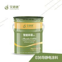 耐油导静电防腐漆 非碳导静电涂料 低价批发