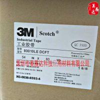 供应原装正品3M93010LE强力聚酯薄膜PET双面胶带3M93010整支散料