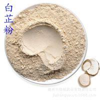 佳航长期批发 白芷粉 川白芷粉 美白中药面膜粉 加工各种中药粉