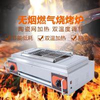 户外燃气无烟烧烤炉商用家用煤气液化气天然气烤炉子肉面筋烧烤架