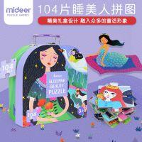 MiDeer弥鹿 儿童益智玩具宝宝智力开发104片睡美人纸质拼图礼盒装