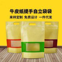 复合牛皮纸开窗提手自立袋 环保塑料包装袋 食品级塑料包装袋