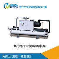 美的商用冷水机组_美的螺杆式水源热泵机组_美的空调经销商