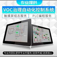 专业承接voc治理自动化控制系统的设计 改造 制造 安装调试工程