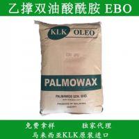 原装进口马来西亚 EBO SPO 乙撑双油酸酰胺 高效爽滑剂