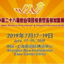 2019上海国际餐饮连锁加盟展览会|7月17日