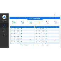 武汉迈吉克科技有限公司签到软件6.6可个性定制